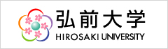弘前大学 HIROSAKI UNIVERSITY